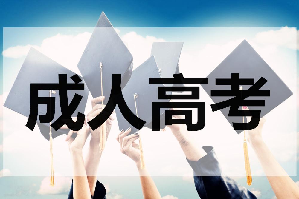 成人业余和成人函授那个更容易毕业?